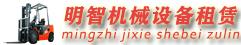 宜昌明辉叉车租赁